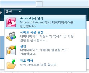 SharePoint의 웹 데이터베이스 사이트에 있는 옵션 메뉴