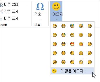 삽입 탭의 Emojis 단추에서 더 많은 Emojis를 클릭 하 여 사용 가능한 모든 emojis에서 선택 합니다.