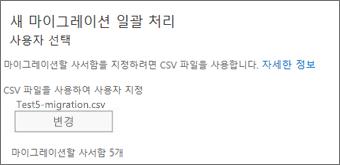 CSV 파일을 사용한 새 마이그레이션 일괄 처리