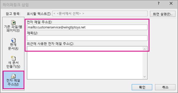 전자 메일에 대한 링크 삽입이 선택된 대화 상자 표시