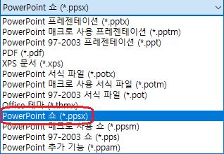 "PowerPoint의 파일 형식 목록에는 ""PowerPoint 쇼(.ppsx)""가 포함되어 있습니다."