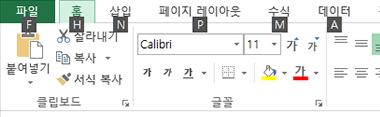 Excel 2013 리본 키 팁