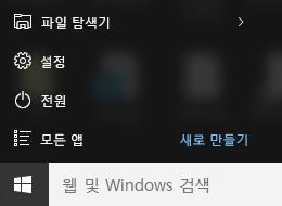 시작 메뉴 설정, windows 10 앱