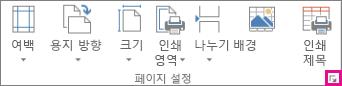 페이지 설정 그룹의 대화 상자 표시 아이콘