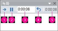 PowerPoint의 녹화 타이밍 상자 표시