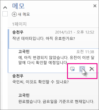 메모를 완료로 표시 명령 이미지. 메모를 클릭하여 명령 표시