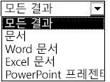 모든 결과, 문서, Word 문서, Excel 문서 및 PowerPoint 프레젠테이션이 포함된 결과 선택 항목