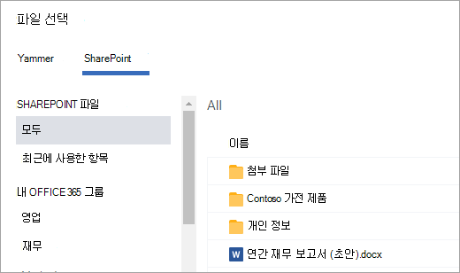 SharePoint 파일 목록