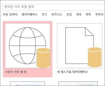 시작 화면의 사용자 지정 웹 앱 단추