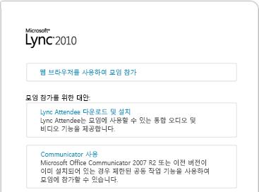 Lync 브라우저 창 이미지
