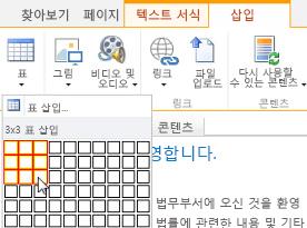 SharePoint Online 공용 웹 사이트에서 표 삽입