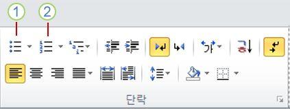 Word 2010 글머리 기호 단추 및 번호 매기기 단추
