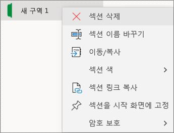 Windows 10용 OneNote에서 섹션 탭을 삭제하는 컨텍스트 메뉴 스크린샷.