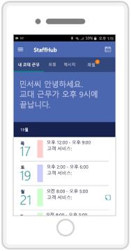StaffHub 앱