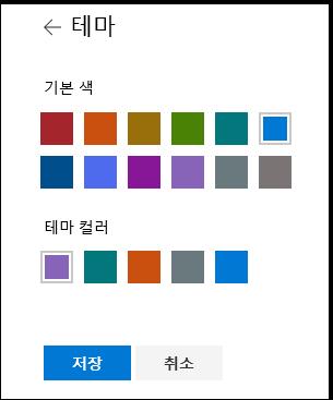 SharePoint 사이트의 테마 색 사용자 지정