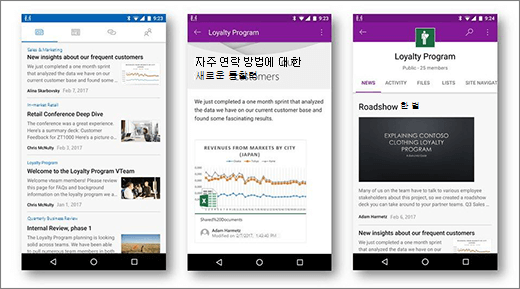 Android 모바일 장치에서 SharePoint 뉴스