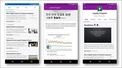 Android 모바일 장치에서 SharePoint 뉴스