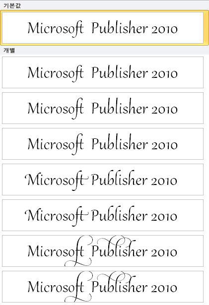 오픈타입 글꼴의 고급 입력 기능을 위한 Publisher 2010 스타일 집합