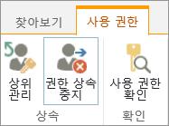 사용 권한 상속 중지 단추를 보여 주는 목록/라이브러리 사용 권한 컨트롤