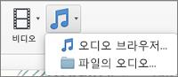 오디오 파일 및 오디오 브라우저 선택 항목이 있는 오디오 삽입 메뉴