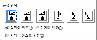 봉투를 프린터에 공급하는 공급 옵션 다이어그램