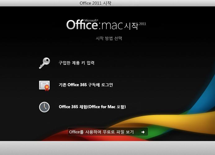 기존 Office 365 구독에 로그인