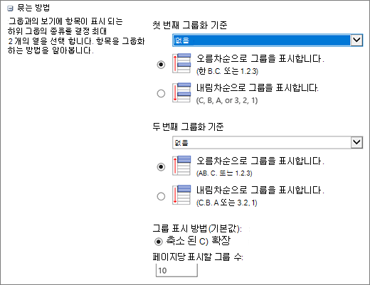 하나 또는 두 개의 열을 기준으로 그룹화 선택