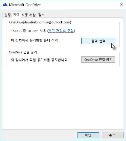 OneDrive 웹 설정 창