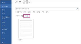 파일 > 새로 만들기를 클릭한 후 개인 탭에 표시된 사용자 지정 서식 파일