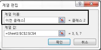 계열 이름 텍스트 상자에 범례 이름을 입력하고 확인을 클릭합니다.