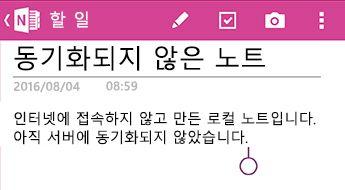 Android용 OneNote의 비동기 노트