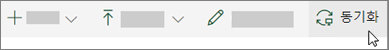 동기화 옵션이 선택 된 SharePoint Online 도구 모음