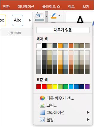 스크린샷은 도형 채우기 메뉴에서 사용할 수 있는 채우기 없음, 테마 색, 표준 색, 다른 채우기 색, 그림, 그라데이션 및 질감을 포함하는 옵션을 보여 줍니다.