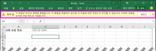 메시지 표시줄 Excel 2016의 정책 팁 표시