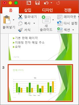 Mac용 PowerPoint 2016에서 축소판 그림 창에 선택한 슬라이드 표시