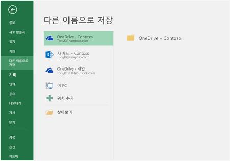 Office 2016의 저장 옵션