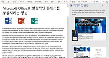 왼쪽의 문서 및 오른쪽의 웹 페이지로 변환 창
