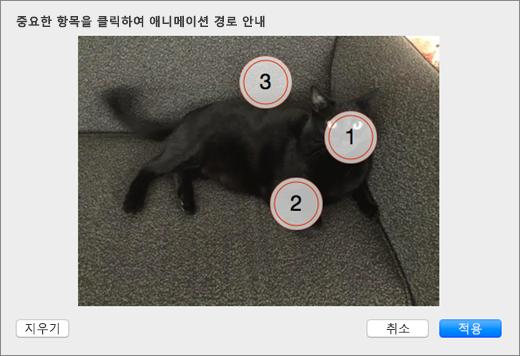PowerPoint에서 애니메이션 효과가 적용 된 배경에서 사용 하도록 선택한 관심의 몇 가지 번호가 매겨진된 요소와 함께 사진 표시 됩니다.