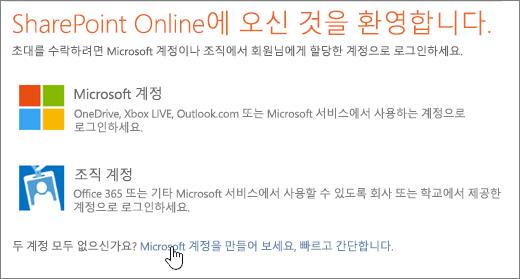 Microsoft 계정을 만드는 링크가 선택된 상태의 SharePoint Online 로그인 화면을 보여 주는 스크린샷
