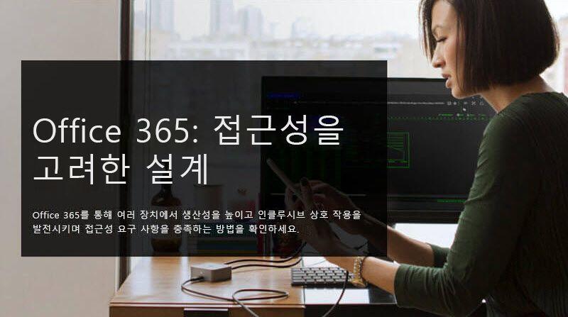 모바일 장치를 보고 있는 여성의 이미지, 함께 보이는 텍스트 내용은 Office 365: 접근성을 고려한 설계