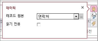 웹 데이터시트 보기의 데이터 대화 상자