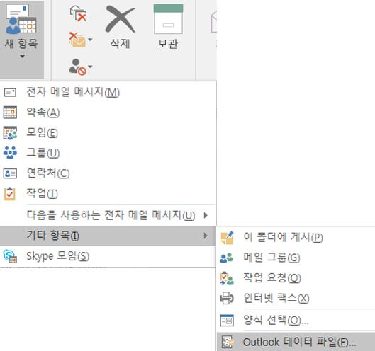 새 Outlook 데이터 파일 만들기