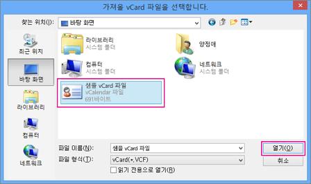 .csv로 가져올 vCard 파일을 선택합니다.