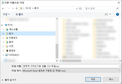 샘플 .csv 파일을 다운로드할 때 .csv 파일 유형으로 컴퓨터에 저장합니다.
