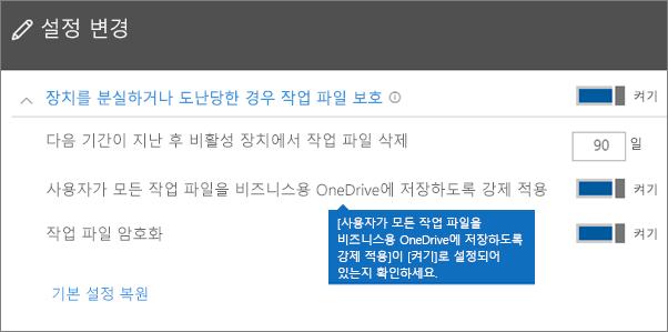 사용자가 모든 작업 파일을 비즈니스용 OneDrive에 저장하도록 강제 적용이 켜기로 설정되어 있는지 확인합니다.