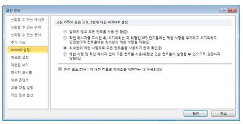 보안 센터의 ActiveX 설정 영역