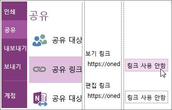 OneNote 2016에서 링크를 비활성화하는 방법 스크린샷