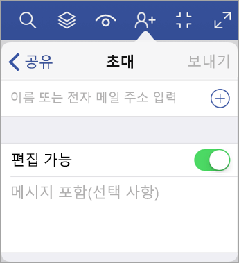 이름 또는 전자 메일 주소를 입력하고 다른 사용자를 초대하여 iPad용 Visio Viewer에서 다이어그램을 보도록 할 수 있습니다.