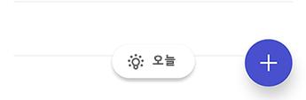 전구 아이콘을 표시 하는 Android에서 할 일 스크린샷, 오늘에 대 한 텍스트 순