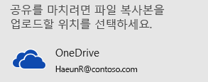 프레젠테이션을 OneDrive 또는 SharePoint에 저장하지 않은 경우 PowerPoint에서 저장하라는 메시지가 나타납니다.